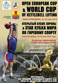 Stage of Wold Cup and Open European Cup in Saint Petersburg